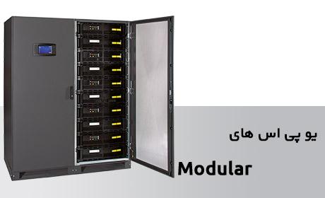 یو پی اس Modular